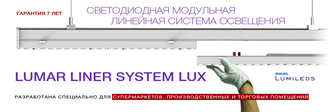Lumar liner system Lux